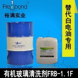替代白电油溶剂型亚克力有机玻璃beplay2官网FRB-1.1F