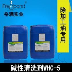 低泡除油水基碱性beplay2官网WHC-5