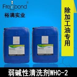 低泡除油水基弱碱性beplay2官网WHC-2