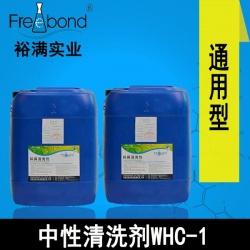 通用型低泡除油水基中性beplay2官网WHC-1