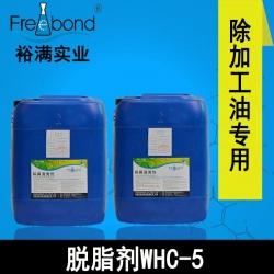 低泡水基碱性脱脂剂WHC-5