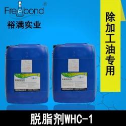 低泡水基中性脱脂剂WHC-1