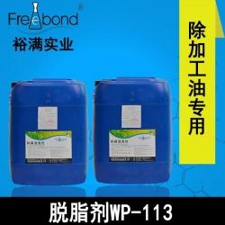 水基酸性常温脱脂剂WP-113