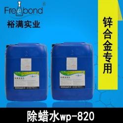 水基碱性锌合金除蜡水wp-820