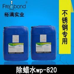 水基碱性不锈钢除蜡水WP-820
