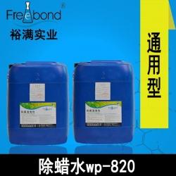 通用型水基碱性除蜡水WP-820