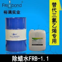 除蜡除油-替代三氯乙烯溶剂型除蜡水