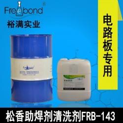 慢干无卤无铅溶剂型松香助焊剂beplay2官网FRB-143