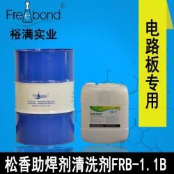 慢干无铅溶剂型松香助焊剂beplay2官网FRB-1.1B