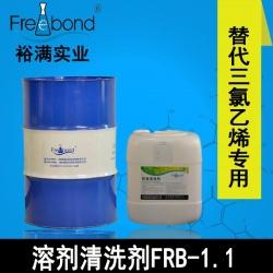 除油除蜡-替代三氯乙烯溶剂beplay2官网FRB-1.1