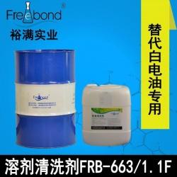 替代白电油-快干型溶剂beplay2官网FRB-663/1.1F