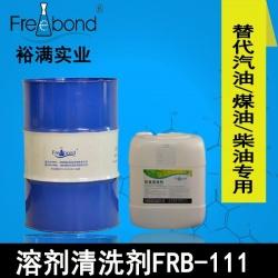 除油-替代汽油,煤油,柴油溶剂beplay2官网