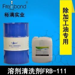 除油-无卤素beplay2官网溶剂beplay2官网