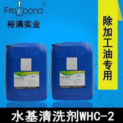 低泡除油弱碱性水基beplay2官网WHC-2