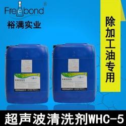 低泡除油水基碱性超声波beplay2官网WHC-5