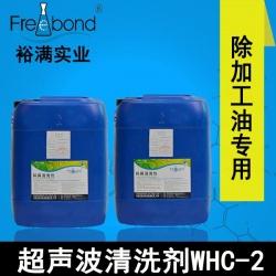 低泡除油水基弱碱性超声波beplay2官网WHC-2