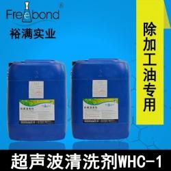 低泡除油水基中性超声波beplay2官网WHC-1