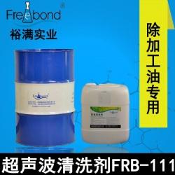除油-无卤素beplay2官网溶剂型超声波beplay2官网
