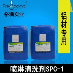 铝材专用水基酸性喷淋beplay2官网SPC-1