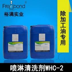 低泡除油水基弱碱性喷淋beplay2官网WHC-2