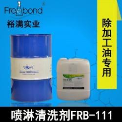 除油-无卤素beplay2官网溶剂型喷淋beplay2官网