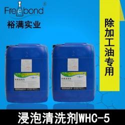 低泡水基碱性除油浸泡beplay2官网WHC-5