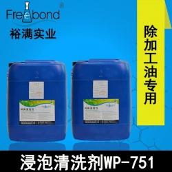 高效除油水基碱性浸泡beplay2官网WP-751