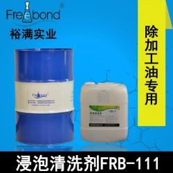 除油-无卤素beplay2官网溶剂型浸泡beplay2官网