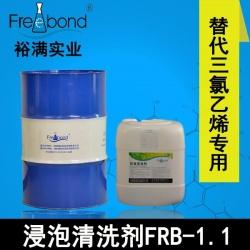 除蜡除油-替代三氯乙烯溶剂型浸泡beplay2官网