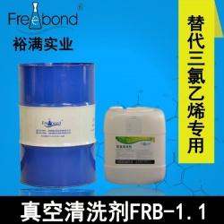 除蜡除油-替代三氯乙烯溶剂型真空beplay2官网