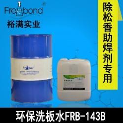 电路板专用环保无毒洗板水WHC-6