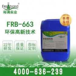 FRB-663环保白电油beplay2官网