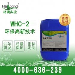 WHC-2除油水基弱碱性环保beplay2官网