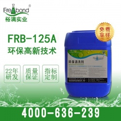 FRB-125A丙酮beplay2官网