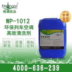 WP-1012环保列车空调高效beplay2官网