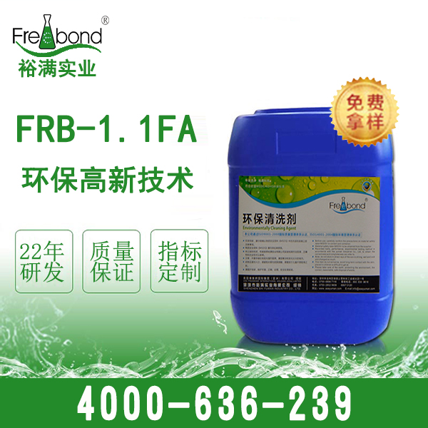 120号白电油beplay2官网FRB-1.1FA