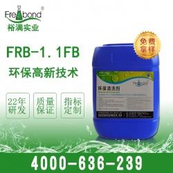 FRB-1.1FB环保枪水beplay2官网