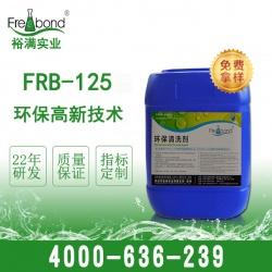 替代丙酮beplay2官网FRB-125