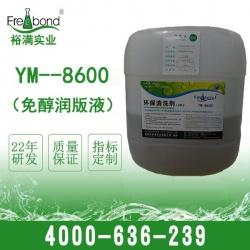 YM--8600免醇润版液-水斗液