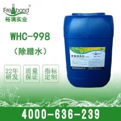 WHC-998 金属工件除腊水