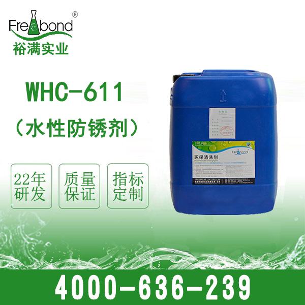 WHC-611水基防锈剂