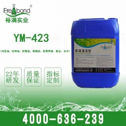 YM-423 清洗冲压油,拉伸油、防锈油、植物油、松香焊迹、粉尘、水分