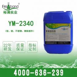 YM-2340 清洗蜡、矿物油、水分、尘土