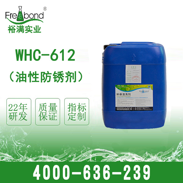 WHC-612 油性防锈beplay2官网