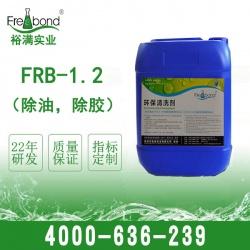 FRB-1.2 除油,除胶beplay2官网