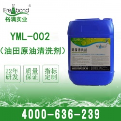 YML-002油田原油beplay2官网