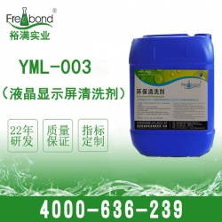 YML-005液晶显示屏环保beplay2官网